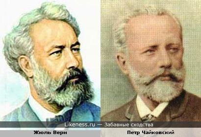 Жюль Верн похож на Петра Ильича Чайковского
