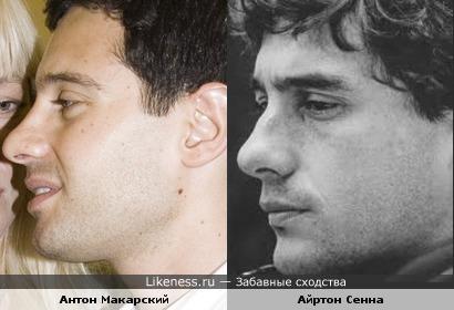 Антон Макарский похож на Айртона Сенну