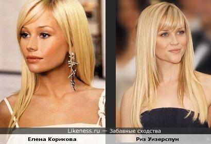 Елена Корикова похожа на Риз Уизерспун