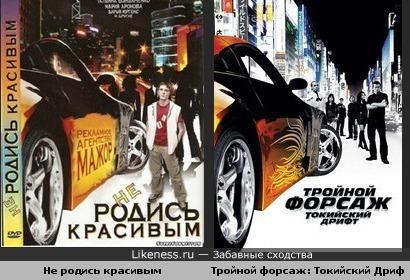 """Постер фильма """" Не родись красивым"""" похож на постер """"Тройной форсаж"""""""