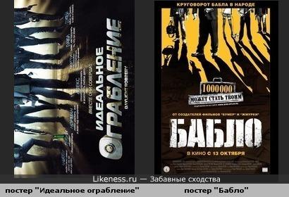 """постер фильма """"Идеальное ограбление"""" похож на постер """"Бабло"""""""