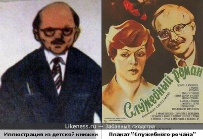У Жени Лукашина был брат, с которым его разлучили в детстве.