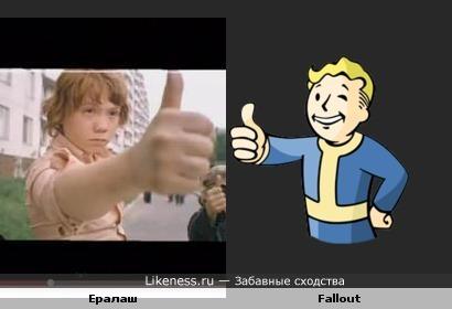 Ералаш VS Fallout