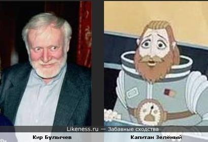 """Капитана Зелёного из мультфильма """"Тайна третьей планеты"""" рисовали с автора - т.е. Кира Булычева?"""