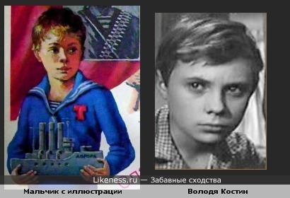Юный артист похож на мальчика с иллюстрации
