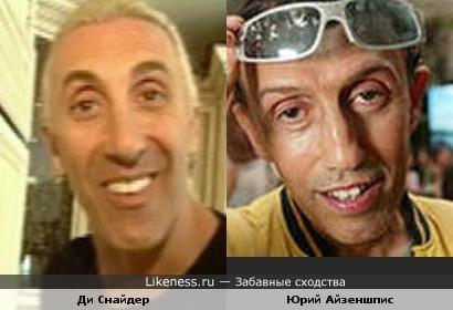 Ди Снайдер и Юрий Айзеншпис