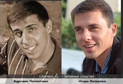 Адриано Челентано и Игорь Петренко