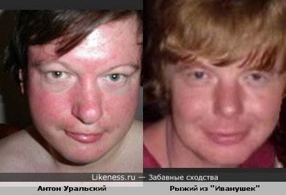 Андрей Григорьев-Апполонов и Антон Уральский