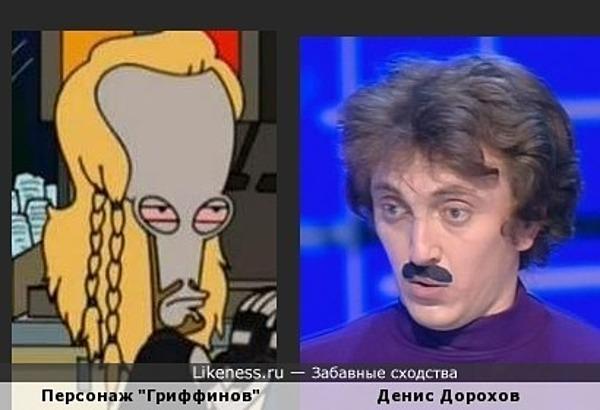 """Денис Дорохов и персонаж """"Гриффинов"""""""
