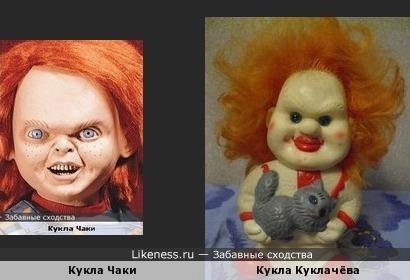 кукла Кукла Чёва