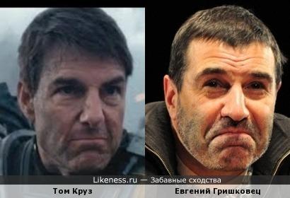 Том Круз и Евгений Гришковец