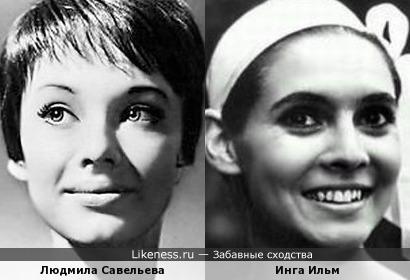 Людмила Савельева и Инга Ильм