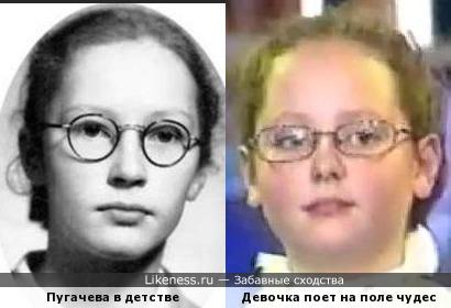 """Пугачева в детстве и поющая на """"Поле чудес"""" девочка Варвара похожи."""