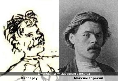 Паспарту, которого нарисовал Лев Толстой и Максим Горький похожи.