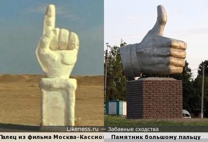 Памятник большому пальцу в Губкине (Белгородская обл.) и палец из фильма Москва - Кассиопея.