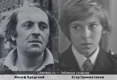 Иосиф Бродский и Егор Грамматиков