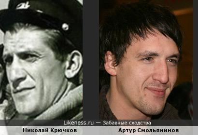 Николай Крючков и Артур Смольянинов