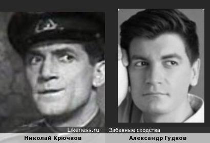 Крючков и Гудков