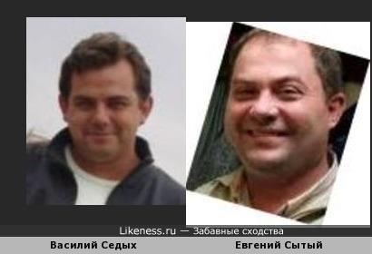 Василий Седых и Евгений Сытый