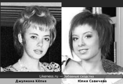 Джулиана Кёпке(выжила в авиакатастрофе) и Юлия Савичева