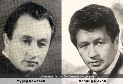 Мурад Кажлаев и Леонид Быков ( вариант 2)