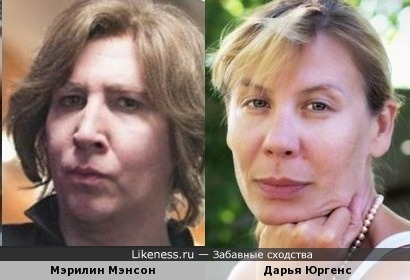 Мэрилин Мэнсон и Даша-Мэрилин из Брата-2