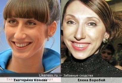 Екатерина Конева и Елена Воробей