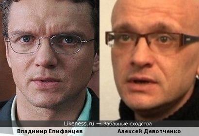 Владимир Епифанцев и Алексей Девотченко