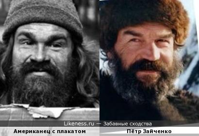 Американец и Русский