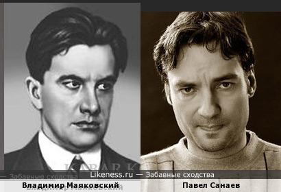Владимир Маяковский и Павел Санаев
