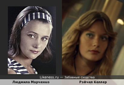 Рэйчел Келлер и Людмила Марченко