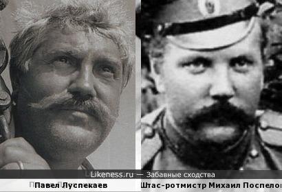 Прототип Павла Верещагина - таможенник штабс-ротмистр Михаил Поспелов