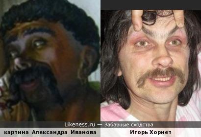 персонаж картины Александра Иванова и Игорь Хорнет
