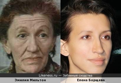 Эмилия Мильтон и Елена Борщева