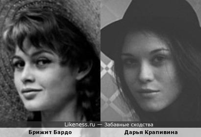 Брижит Бардо и Дарья Крапивина