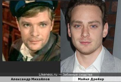 Майкл Драйер и Александр Михайлов