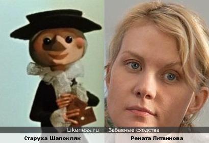 Рената Литвинова похожа на Старуху Шапокляк