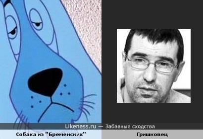 Один из Бременских музыкантов - Гришковец