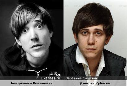 Дмитрий Кубасов похож на Бенджамина Ковалевича