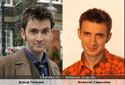 Алексей Гаврилов похож на Дэвида Теннанта