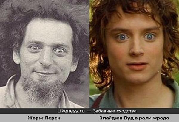 Жорж Перек похож на Фродо