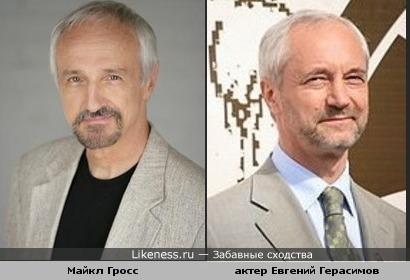 """Майкл Гросс похож на Евгения Герасимова (робот Вертер из """"Гостья из будщего"""")"""