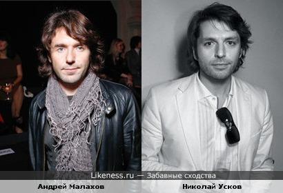 Андрей Малахов похож на Николая Ускова