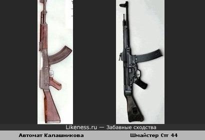 Автомат Калашникова похож на Шмайстер 44