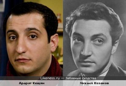 Арарат Кещян похож на Михаила Козакова в молодости