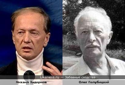 Михаил Задорнов похож на Олега Голубицкого