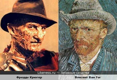 Фредди Крюгер похож на Винсента Ван Гога