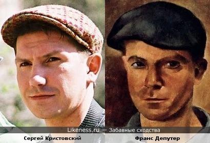 Сергей Кристовский похож на Франса Депутера (автопортрет)