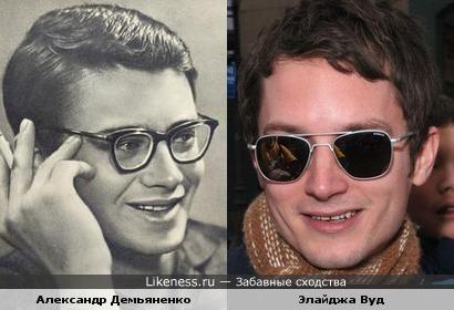 Александр Демьяненко на этой фотографии похож на Элайджу Вуда