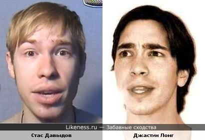 Стас Давыдов (This is Хорошо) и Джастин Лонг похожи